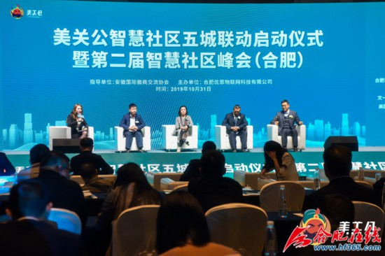 第二届智慧社区峰会成功举行