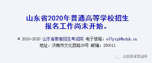@山东人!2020年高考开始网上报名 你准备好了吗?