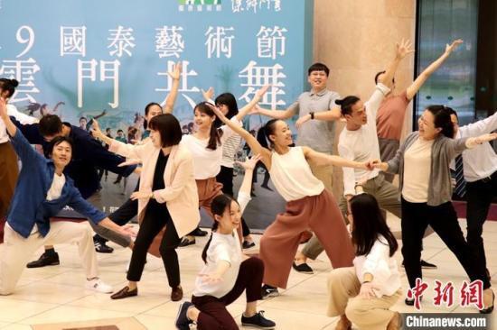 """10月31日,""""2019国泰艺术节与云门共舞""""记者会在台北举行,10余名云门舞者在会上起舞,并随机邀请现场观众共舞,打破舞台与观众席的界限。<a target='_blank'  data-cke-saved-href='http://www.chinanews.com/' href='http://www.chinanews.com/'><p  align="""