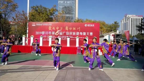 银川市第六届广场民族健身舞大赛启动
