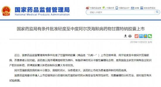 國家藥監局批准阿爾茨海默病藥物甘露特鈉膠囊上市