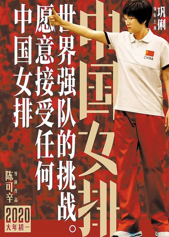 《中国女排》两张海报各有故事:郎平之泪