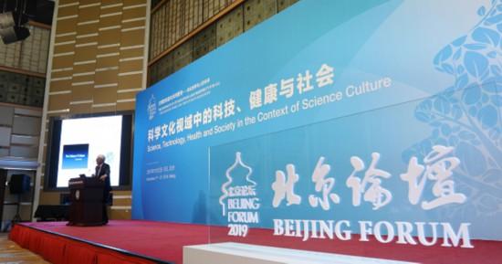 中国科协—北京大学(联合)科学文化研究院举办国际论坛