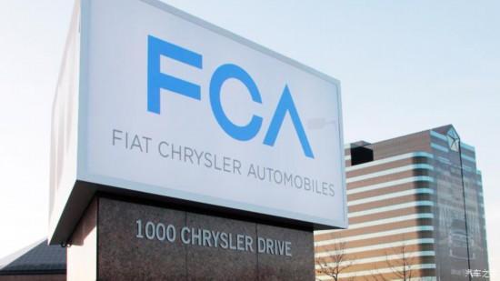 FCA集团发布2019年第三季度财报 净利润99亿元