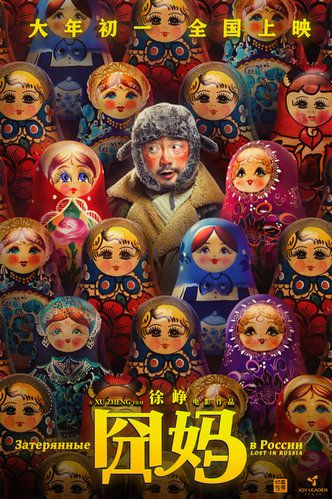 """《囧妈》曝光海报,徐峥变身套娃""""毫无违和"""" 俄罗斯囧途走入心灵"""