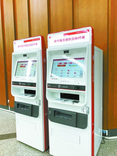 北京投放百台政务服务自助终端 市民可直接办理医保等多个部门的107个高频事项
