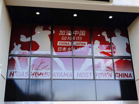 体育館の窓に掲げられた「加油中国(中国がんばれ)」の文字(画像は卓球協会の公式サイトから)。