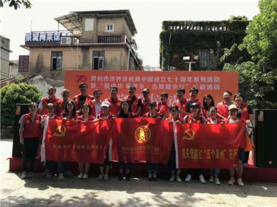 6组织侨界群众庆祝新中国成立70周年.png