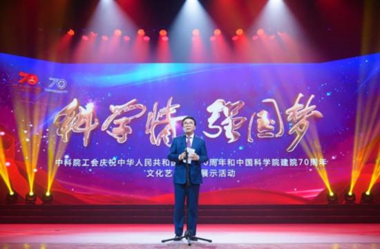 中科院举行庆祝新中国成立70周年和建院70周年文化艺术现场展示活动