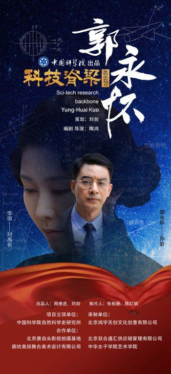 科技脊梁系列电影短片《郭永怀》首映式举行