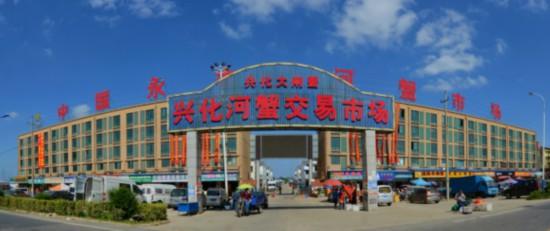 位於永豐鎮的興化河蟹交易市場 興化市委宣傳部供圖