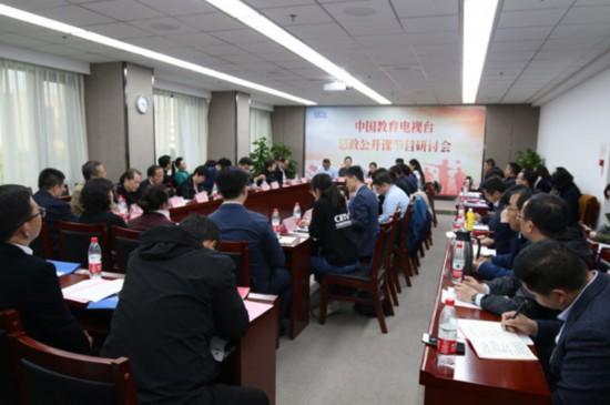 中国教育电视台思政公开课节目研讨会在京举行