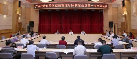 广西召开疫苗管理厅际联席会议第一次会议