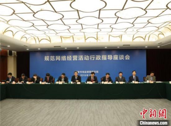规范网络经营活动行政指导座谈会现场。浙江省市场监管局供图