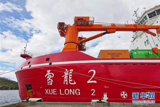 """(""""雪龙""""探南极・图文互动)(2)""""雪龙2""""号抵达澳大利亚 首次停靠外港"""