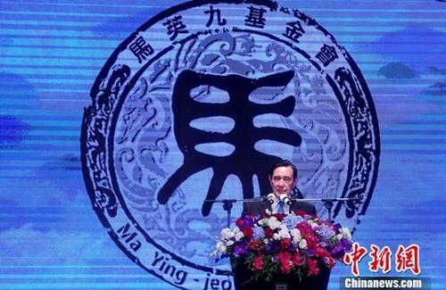 资料图:马英九。<a target='_blank'  data-cke-saved-href='http://www.chinanews.com/' href='http://www.chinanews.com/'><p  align=