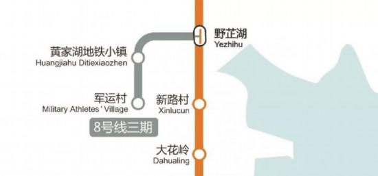 武汉地铁8号线三期今日开通试运营 直达军运村门口