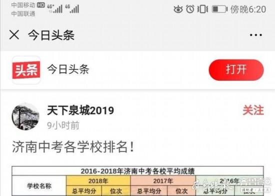 济南初中学校排名引关注 官方:从未进行过分数统计或相关排名