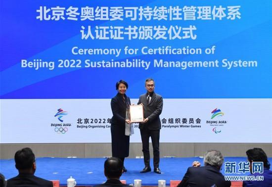(体育)(1)北京冬奥组委获得可持续性管理体系认证证书