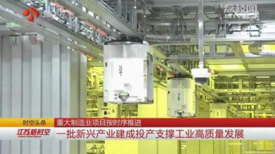 江苏重大制造业项目按时序推进新兴产业投产稳增长
