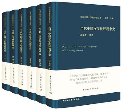 为中国当代文学批评史作结