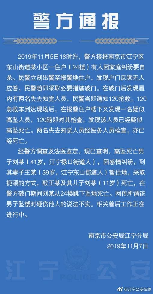 """南京通报""""母子被杀丈夫跳楼""""事件:男方因感"""