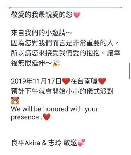 被曝与林志玲11月17日办婚礼 男方:这部分我不清楚