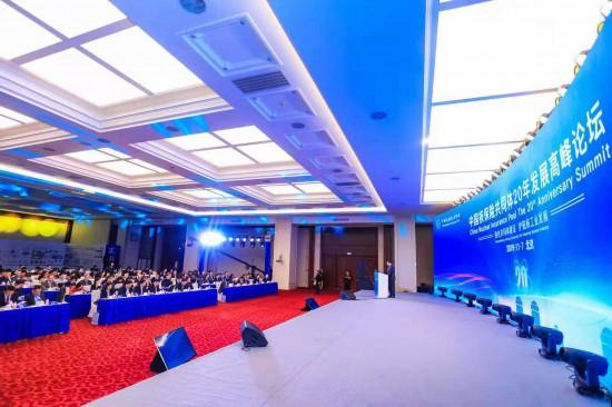 护航核工业发展 中国核共体20年发展高峰论坛在京举办