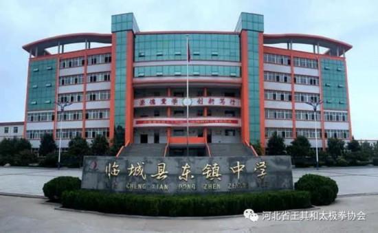 王其和太极拳助力临城县东镇中学5A级学校创建