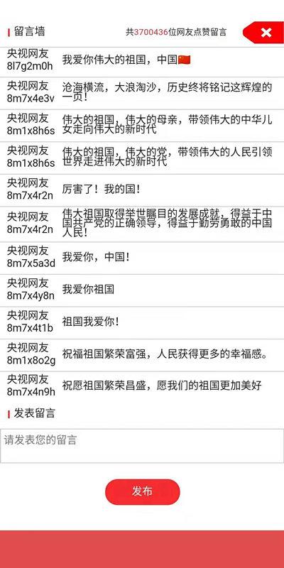 【新中国成立70周年成就展】成就展网上展馆点击量破千万