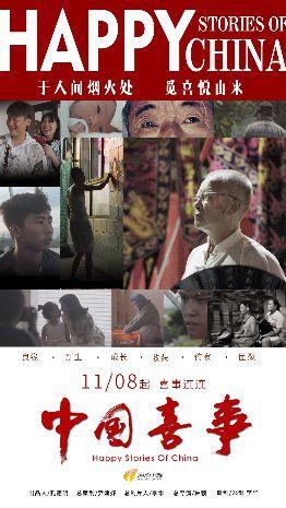 《中国喜事》真实记录当代中国人的生活影像志