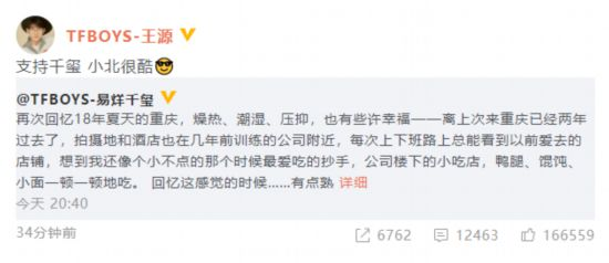 王俊凯易烊千玺零点发文为王源庆生力破不和传闻