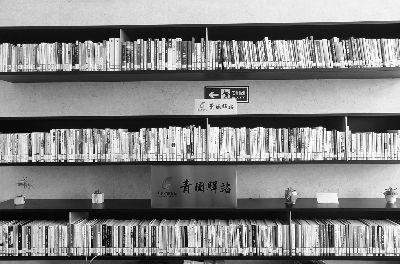"""""""青图驿站""""让阅读遍地开花"""