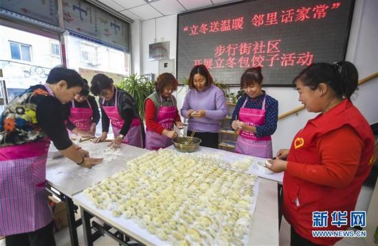 (社会)(1)立冬饺子宴 情暖邻里心