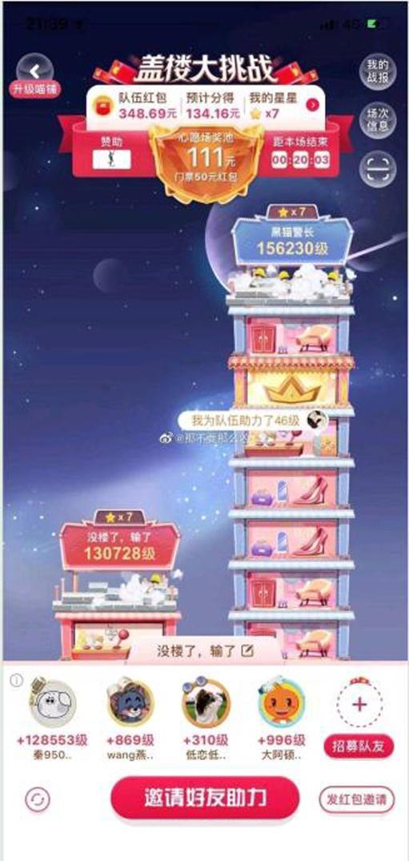 """""""双11""""盖楼游戏催生不少""""黄牛"""" 400元能盖10000层"""