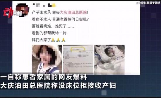 真相是什么?产妇丈夫讲述遭遇 及时手术能挽救却拖了100分钟