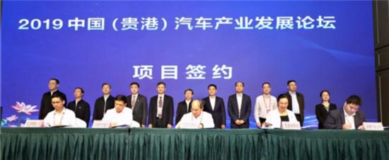贵港加快建成广西第二汽车生产基地 推动产学研用一体化发展
