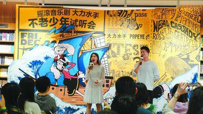 经典漫画《大力水手》变身音乐剧搬上中国舞台