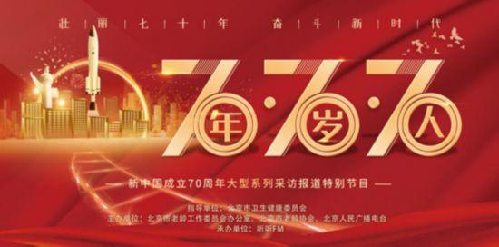 """献礼新中国成立70周年:""""70"""
