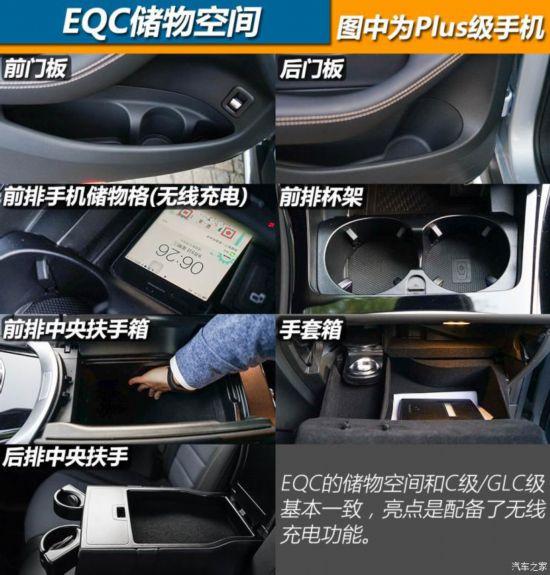 梅赛德斯-EQ 奔驰EQC(海外) 2018款 EQC 400