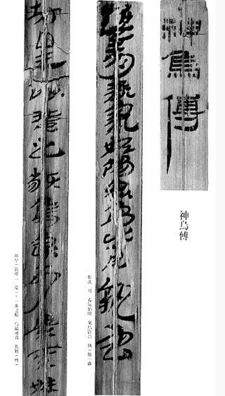 《神乌赋》与汉代俗赋