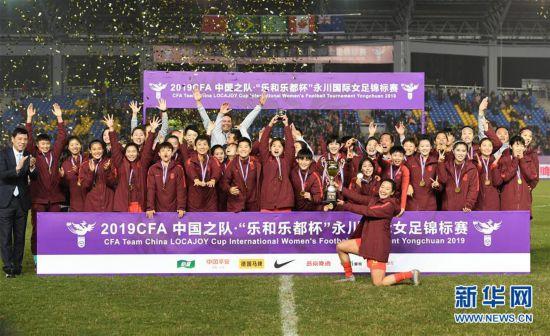 (體育)(15)足球——永川國際女足錦標賽:中國隊奪冠