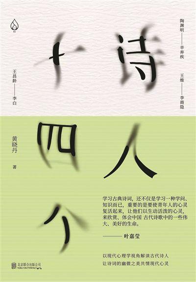 黄晓丹:从春天开始寻找四季的诗意