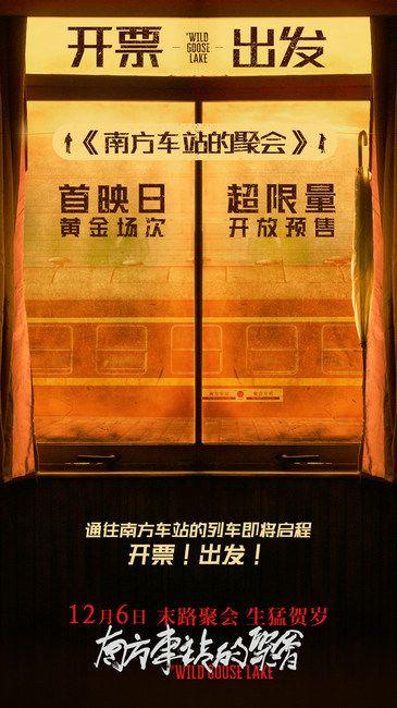《南方车站的聚会》将于12月6日全面上映 胡歌献唱片尾曲