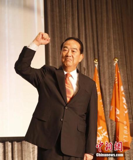 资料图:台湾亲民党主席宋楚瑜。 <a target='_blank'  data-cke-saved-href='http://www.chinanews.com/' href='http://www.chinanews.com/'><p  align=