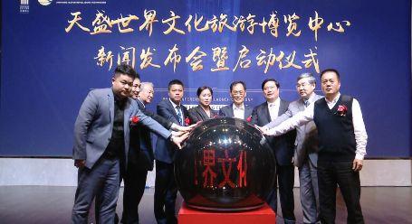 天盛世界文化旅游博览中心新闻发布会暨启动仪式在浙江举行