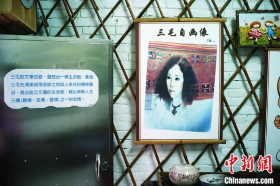 图为三毛梦屋内展示的三毛自画像。<a target='_blank'  data-cke-saved-href='http://www.chinanews.com/' href='http://www.chinanews.com/'><p  align=