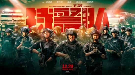 电影《特警队》定档12.29热血硬汉携手迎战