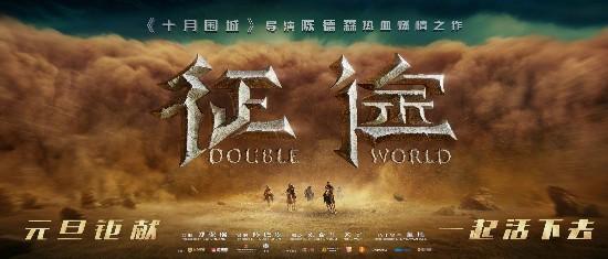 电影《征途》明年元旦上映,《流浪地球》特效团队打造
