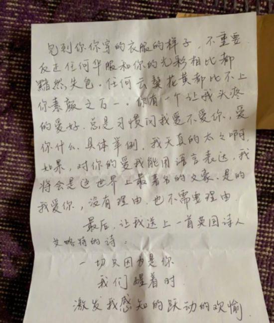 杜江寫給霍思燕的信怎么回事 杜江霍思燕被贊是神仙戀情